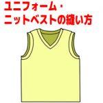 【おさいほう】自作バスケットユニフォーム・ニットベストの縫い方