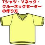 【おさいほう】Tシャツ・Vネック・クルーネックセーターの作り方