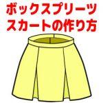 【おさいほう】ボックスプリーツスカートの縫い方