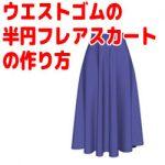【おさいほう】ウエストゴムの半円フレアスカートの作り方