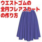 【おさいほう】ウエストゴムの全円フレアスカートの作り方