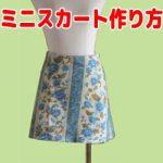 【おさいほう】ミニスカート作り方
