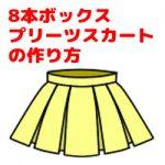 【おさいほう】8本ボックスプリーツスカートの作り方