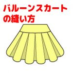 【おさいほう】バルーンスカートの縫い方