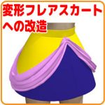 【おさいほう】変形フレアスカートの型紙の作り方
