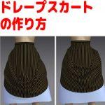 【おさいほう】ドレープスカートの作り方