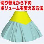 切り替えから下のスカートのボリュームをかえる方法