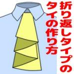 【おさいほう】折り返しタイプのタイの作り方。