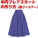 【おさいほう】180度(半円)のフレアスカート(脇ファスナー仕立て)の作り方