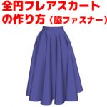 【おさいほう】360度(全円)のフレアスカート(脇ファスナー仕立て)の作り方