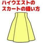 【おさいほう】ハイウエストのスカートの縫い方