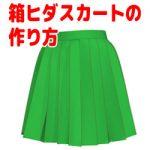 【おさいほう】箱ヒダスカートの作り方