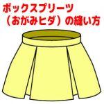 【おさいほう】おがみヒダのボックスプリーツスカートの縫い方