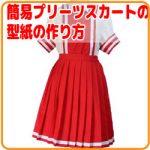 【おさいほう】自分サイズが作れるプリーツスカートの作り方