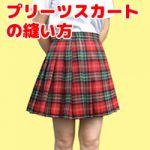 【おさいほう】プリーツスカートの縫い方