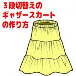 【おさいほう】3段切替えのギャザースカートの作り方(ウエストゴムタイプ)