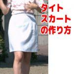 【おさいほう】タイトスカート作り方
