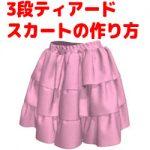 【おさいほう】3段ティアードスカートの作り方