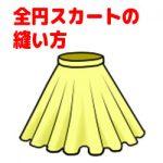 【おさいほう】全円スカートの縫い方