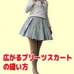 【おさいほう】広がるプリーツスカートの縫い方