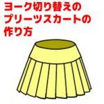 【おさいほう】ヨーク切り替えのプリーツスカートの作り方
