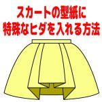 【おさいほう】スカートの型紙にイメージどおりの特殊なヒダを入れる方法