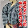 【おさいほう】男の子ドール用浴衣(ゆかた)の作り方