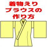【おさいほう】えりが着物みたいなブラウスの縫い方