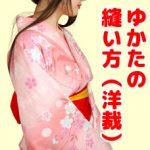 【おさいほう】婦人浴衣の作り方