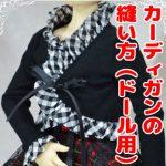 【おさいほう】ドール用のフリルカーディガンの縫い方(スーパードルフィー用)