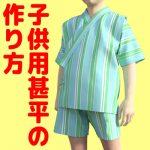 【おさいほう】型紙いらず子供用はんそで甚平の作り方(布の切り方)