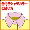 【おさいほう】台付きシャツカラーの縫い方