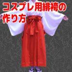【おさいほう】コスプレ用緋袴の作り方(スカートタイプ)
