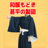 【おさいほう】型紙がなくても作れちゃう!甚平の作り方(布の切り方)