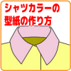 【おさいほう】シャツ(ターンオーバー)カラーの製図(型紙の作り方)
