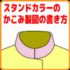 【おさいほう】前あきの服のスタンドカラーの型紙を作る方法