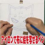 【おさいほう】アイロンで布に絵を写せるペン【動画】