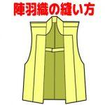 【おさいほう】コスプレ用の陣羽織の作り方