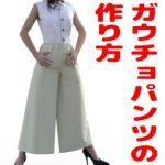 【おさいほう】ウエストゴムのガウチョ(ワイド)パンツの作り方