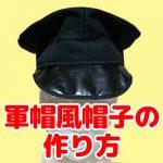 【おさいほう】軍帽風の帽子の作り方