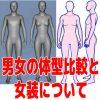 【おさいほう】男女の体型比較と女装について