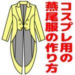 【おさいほう】婦人用の燕尾服の作り方