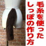【おさいほう】毛糸しっぽの作り方