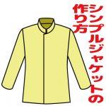 【おさいほう】シンプルジャケットの縫い方