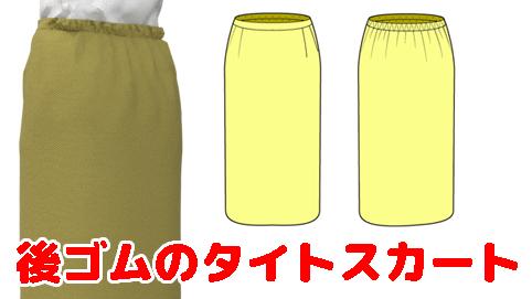 タイトスカートを後ゴムにする方法