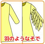 羽のようなそでの作り方