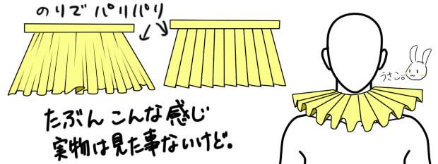 天草四郎とかがつけてそうなヒダえりの作り方
