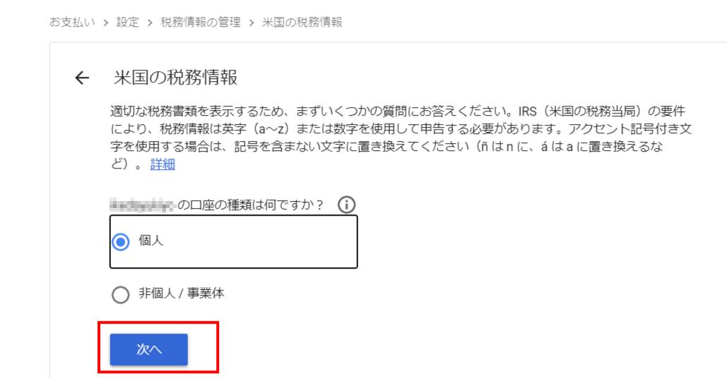 YouTubeやアドセンスの税務情報の登録の仕方