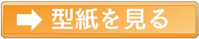 大歌袍の型紙