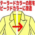 【おさいほう】テーラードカラーの形をピークドカラー(剣えり)にする方法